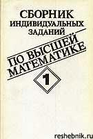 Задачник Рябушко А.П. -- Решебник.Ру