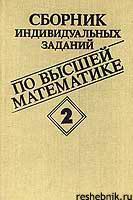 Задачник по Высшей Математике Дифференциальные Уравнения